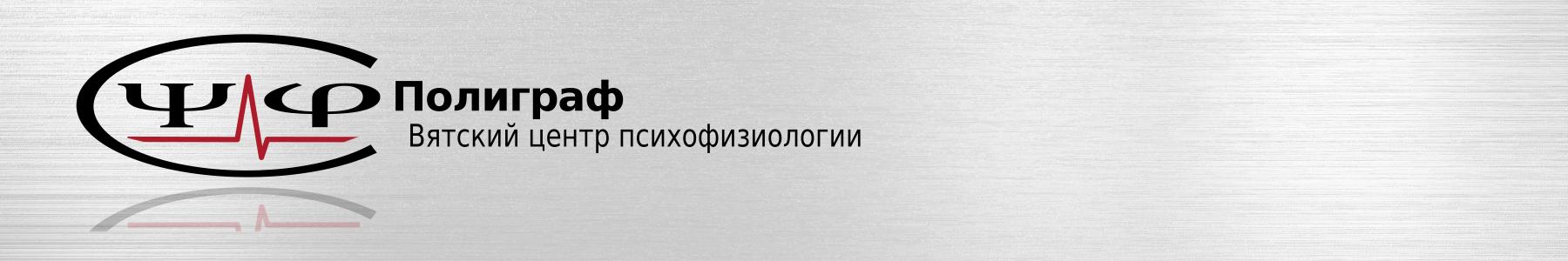 """Вятский центр психофизиологии """"ПОЛИГРАФ"""""""